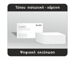 Κάρτα χάρτινη τύπου πιστωτική 8x5