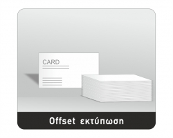 Επαγγελματική κάρτα 9x5cm 400γρ