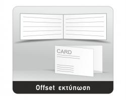 Επαγγελματική κάρτα Διπλή 18x5 ανοιχτή - 9x5 κλειστή